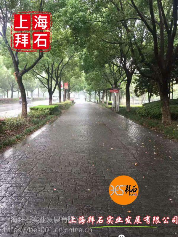 上海拜石(bes)直销全国优质压花混凝土材料|彩色压模混凝土地坪