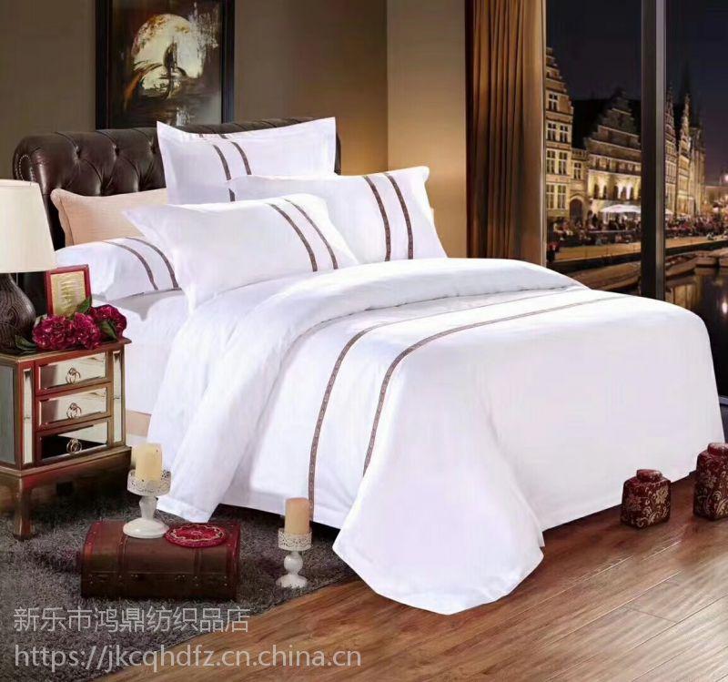 鸿鼎酒店床单布酒店被套布酒店枕套布酒店床品漂白布