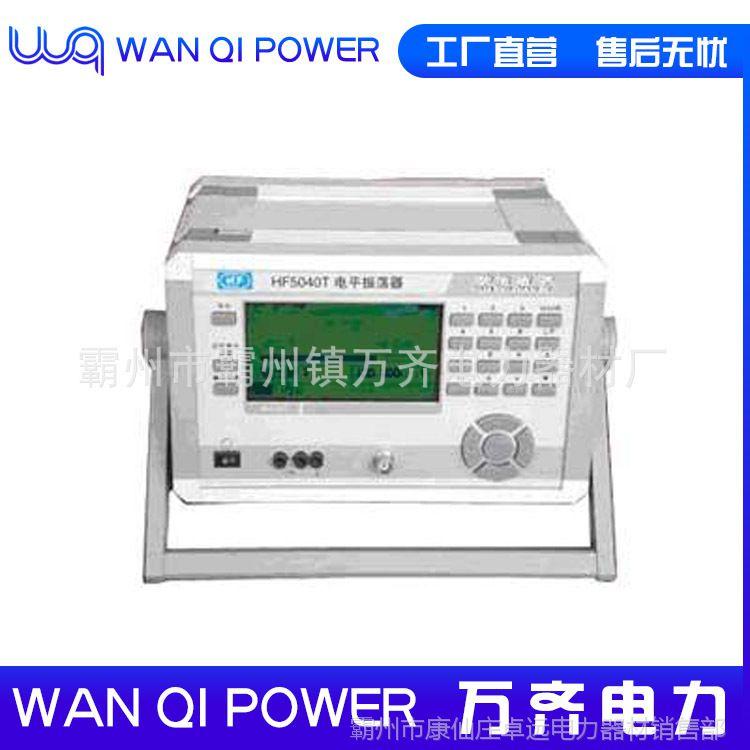 手持式选频电平表 电频振荡器选频电平表电平振荡器电频震荡