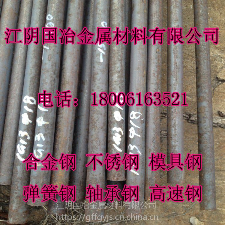 邗江区现货批发零售H13圆钢大连材料