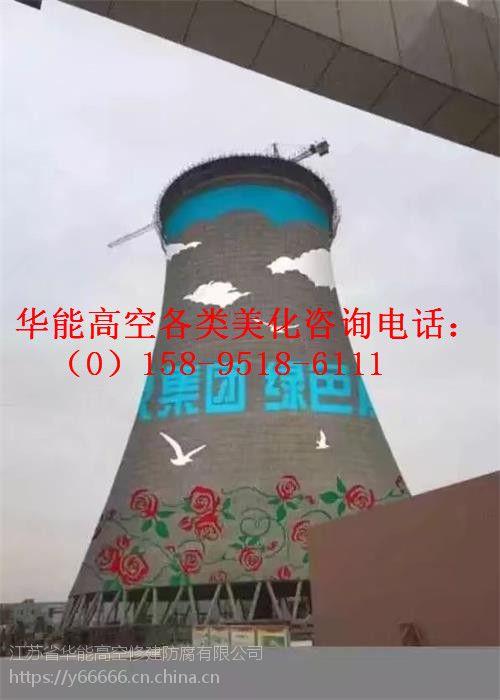 雅安垃圾电厂烟囱彩绘价低技高