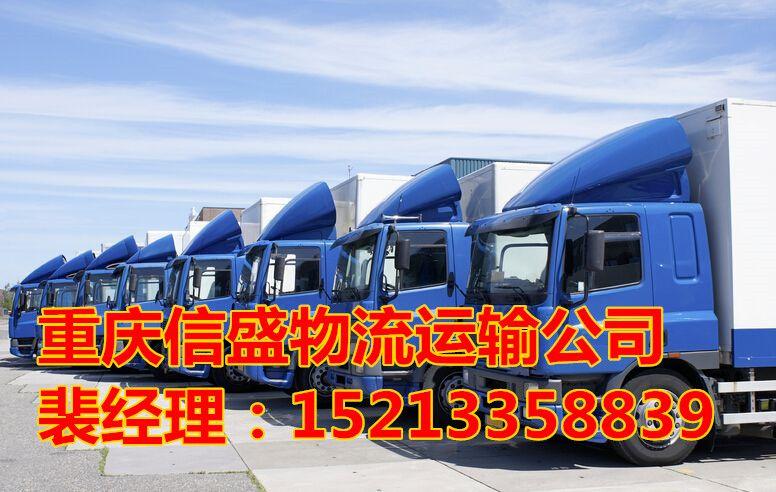 重庆到融安县大货车在哪里-湖北物流推荐
