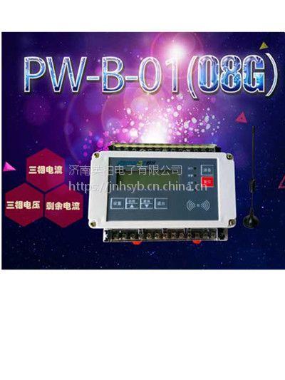 淄博PW手机实时查看电气火灾监控探测器生产价格