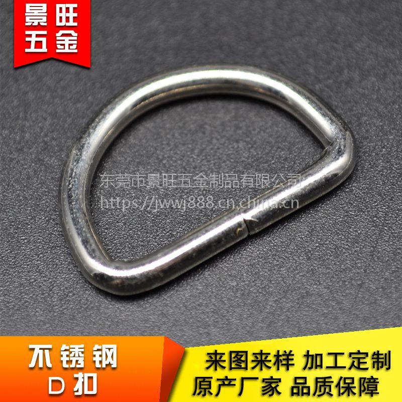 厂家直销不锈钢d形环 d环金属五金 五金扣 交期准时