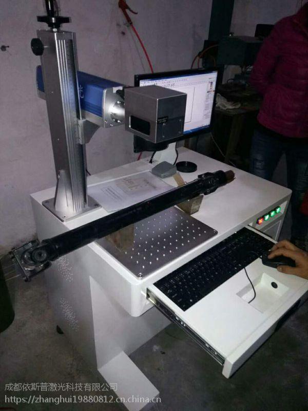 四川成都保温杯刻字,礼品个性定制专用光纤激光打标机、激光刻字机、厂家现货