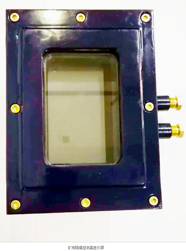 矿用隔爆型液晶显示屏 显示设备运行状态 韶关河源