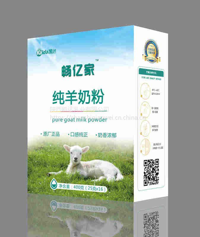 陕西凯达乳业畅亿家纯羊奶粉400g盒装/厂家直供,陕西羊奶粉诚意招商