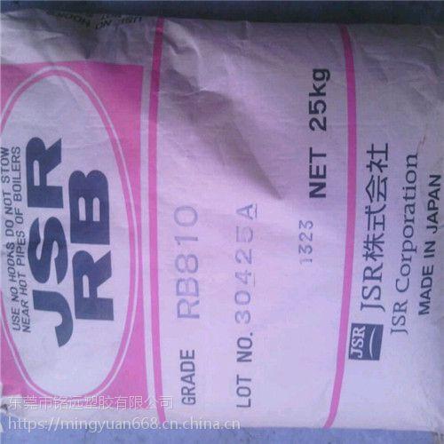 高透明弹性体 哑光剂 雾面剂 TPE/日本JSR/RB810 用于鞋底改性
