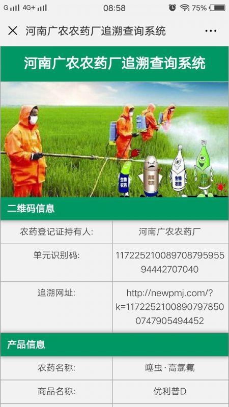 优利普22%噻虫嗪·高氯氟微囊悬浮-悬浮剂现场水溶性实验