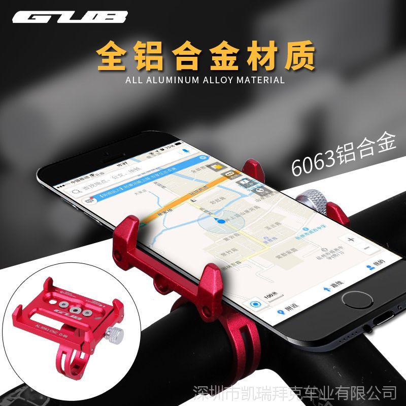 GUB G-86铝合金自行车手机支架