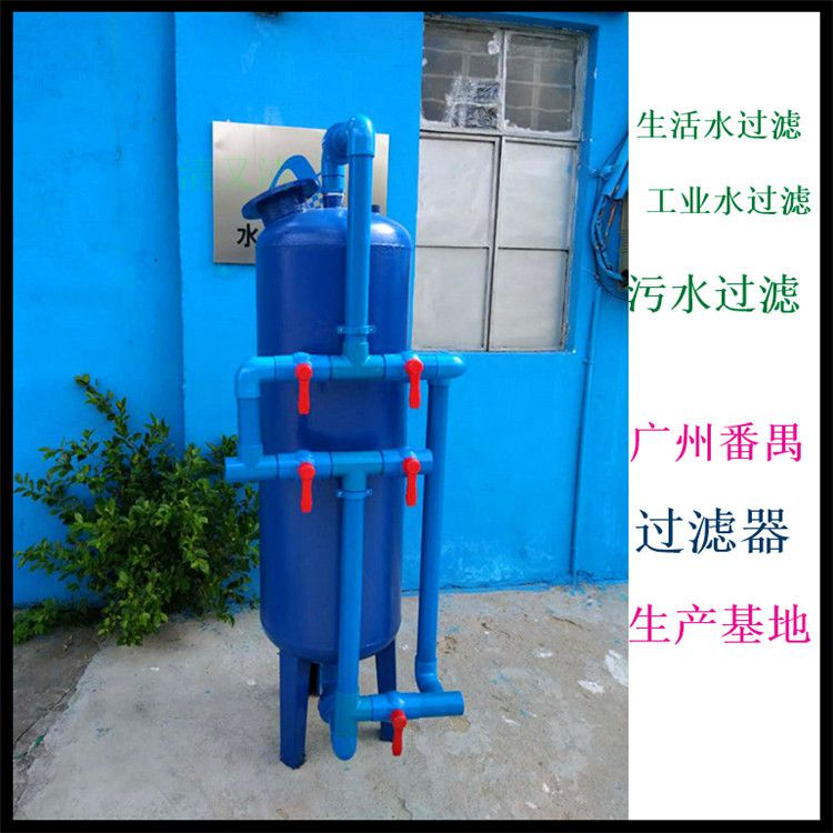 清又清直销廉江市全自动水库水过滤器石英砂机械活性炭罐机械过滤器