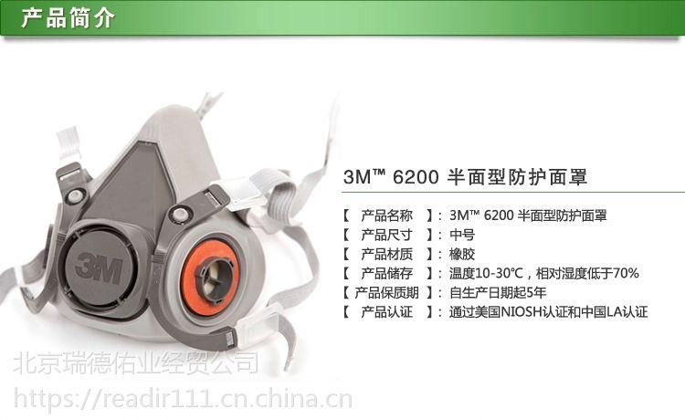 正品3M6200 焊接专用防护面罩/电焊工专用/金属冶炼防金属烟