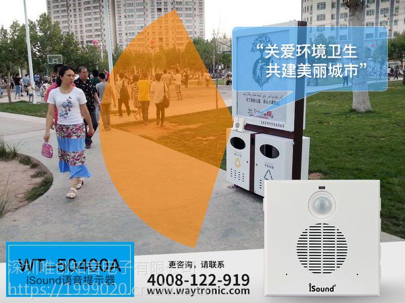 果皮垃圾箱语音广告播放器,智能语音提示广告垃圾箱,果皮箱公益广告投放
