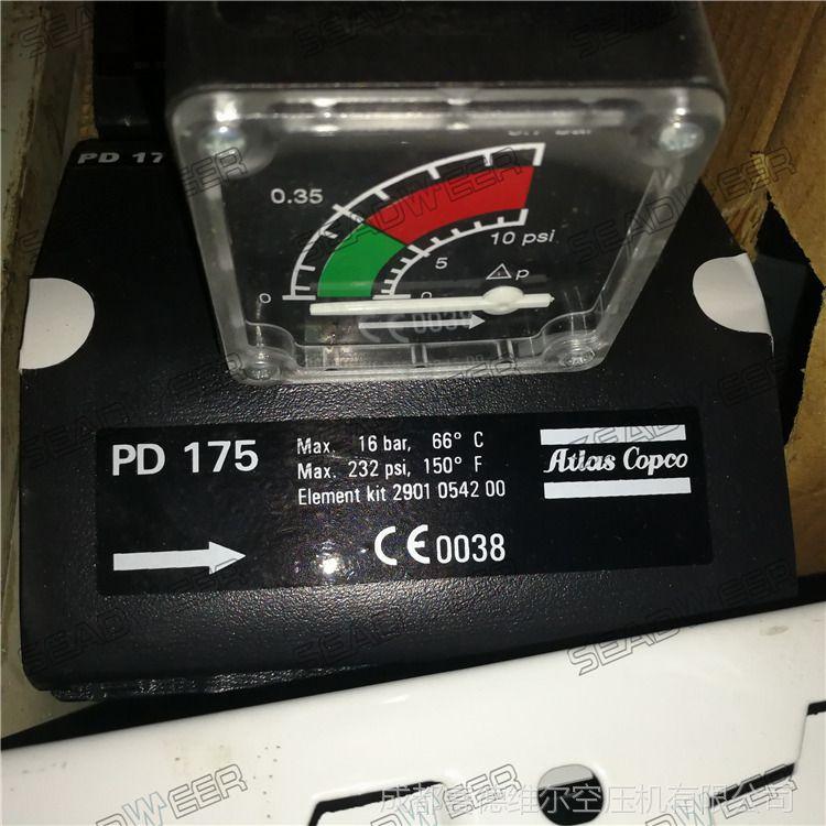 2901054200=PD175阿特拉斯空压机精密过滤器