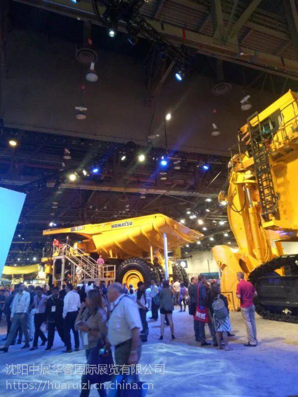 2018年俄罗斯国际煤矿展览会