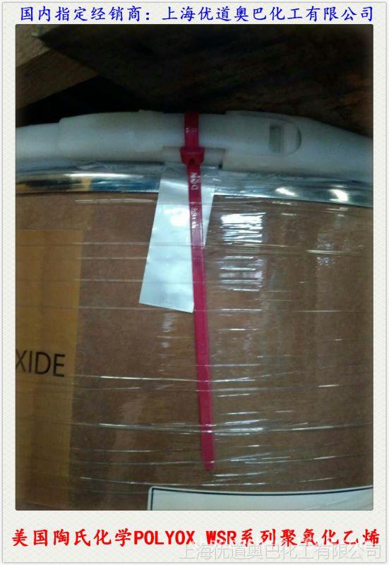 美国陶氏化学聚氧化乙烯PEO 陶氏指定经销 1公斤起售当天发