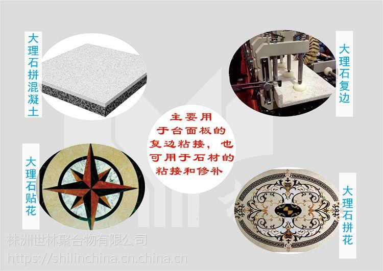 湖南株洲生产的台面板复边环氧胶