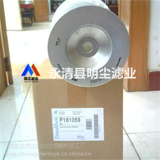 P779511唐纳森滤芯厂家加工替代品牌滤芯