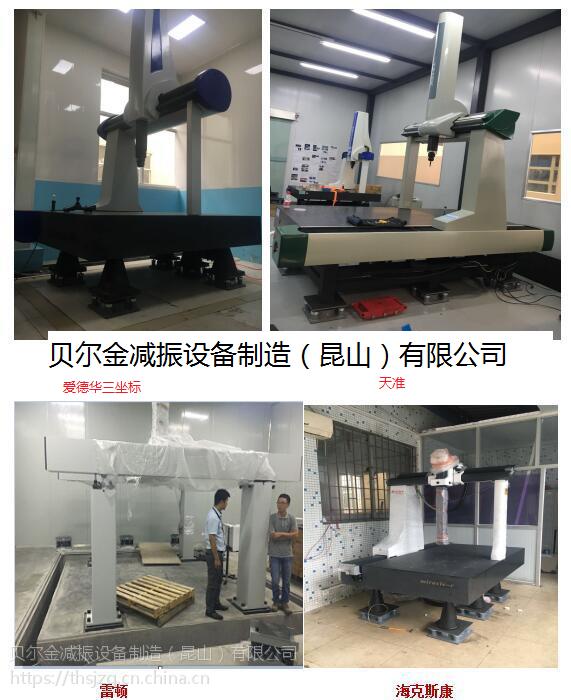 贝尔金供应江浙沪地区三坐标防震垫、隔震垫、避震器、空气弹簧减震器