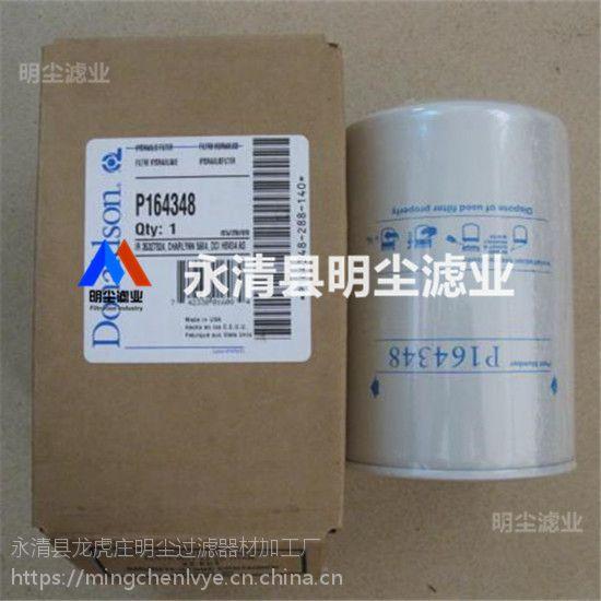 P766756唐纳森滤芯厂家加工替代品牌滤芯