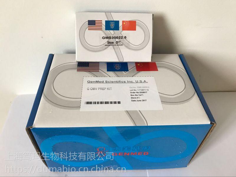 笃玛 牛白介素10(IL-10) ELISA 试剂盒 说明