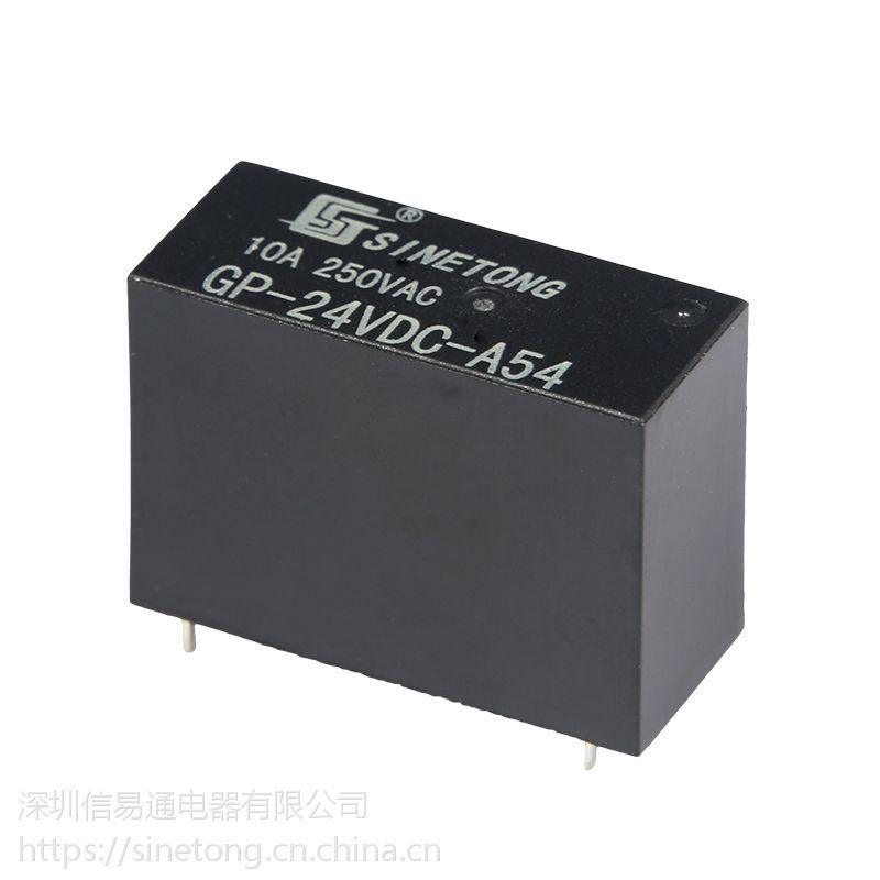 厂家直销信易通GP-24VDC-1A54 10A小型功率继电器