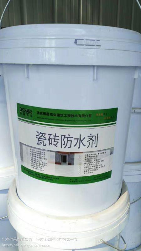 瓷砖防水剂丨高强瓷砖防渗剂