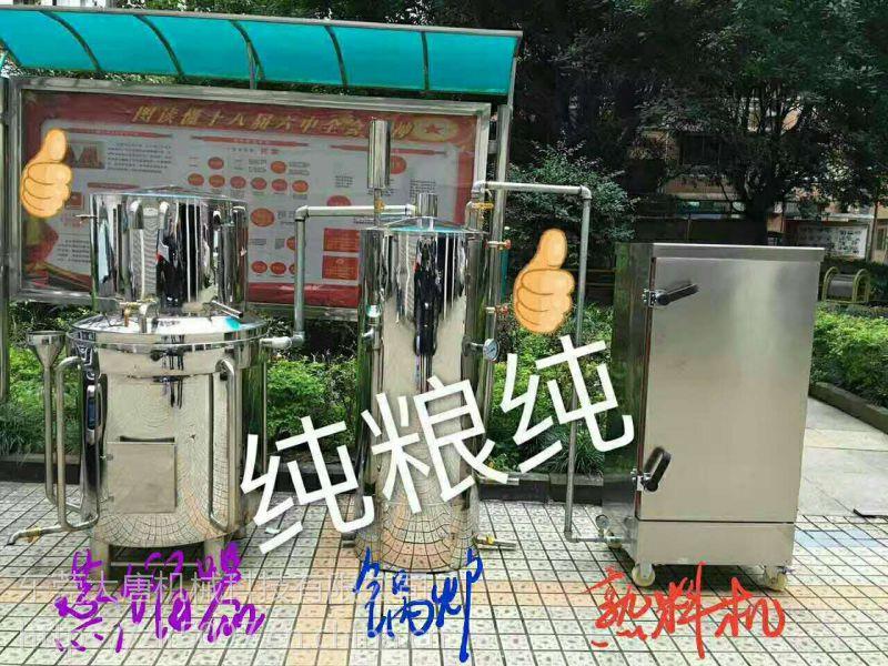 供应: 家用白酒设备 多功能日化洗涤设备