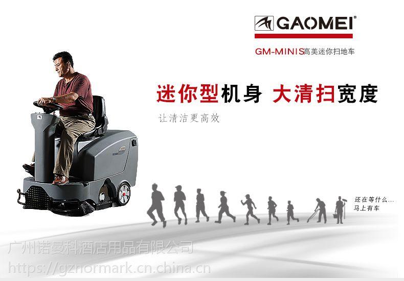 广州火车站扫地车GM-MINIS