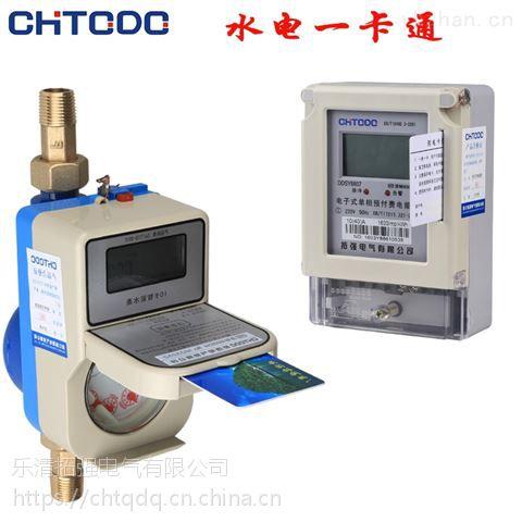 上海水电表一卡通价格
