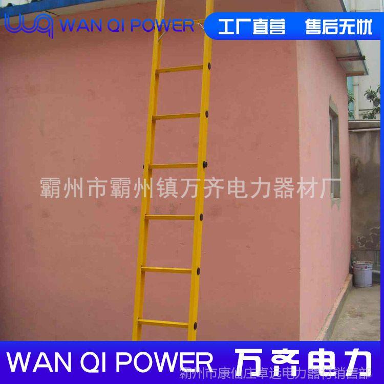 厂家直销 4米/5米平梯 绝缘平梯 2米绝缘单梯