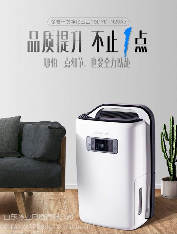 供应黑龙江北安市实验室用除湿机,德业品牌,手提方便,当天发货