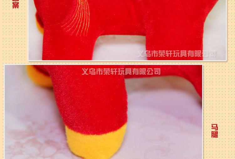 上架 马到成功新年节日礼物 可爱毛绒马年吉祥玩具元宝马中号图片