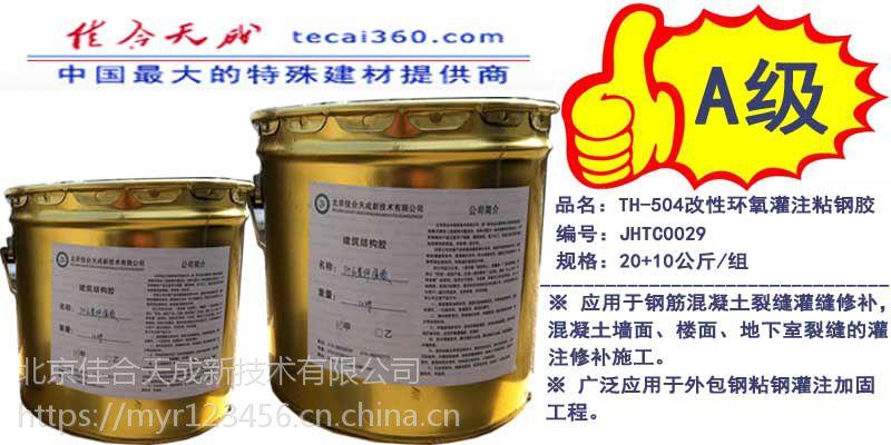 福州环氧灌注粘钢胶厂家|环氧灌注粘钢胶价格