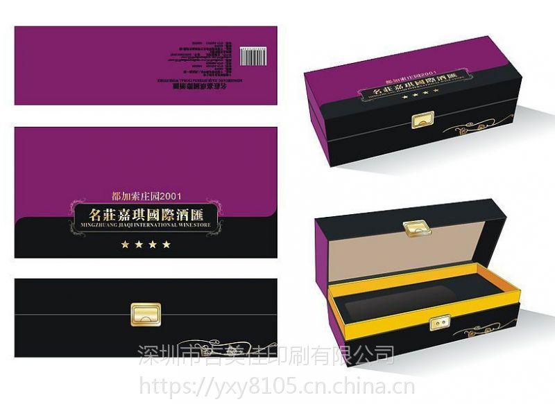 深圳包装印刷纸盒印刷彩盒印刷礼品盒印刷