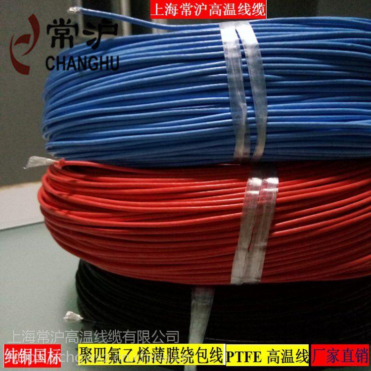 供应AF200-1铁氟龙线 铁氟龙线价格 高温线缆
