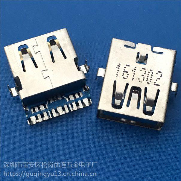 大电流A母USB 3.0沉板母座11Pin 沉板3.7mm 板上高度2.0蓝胶 PCB-创粤