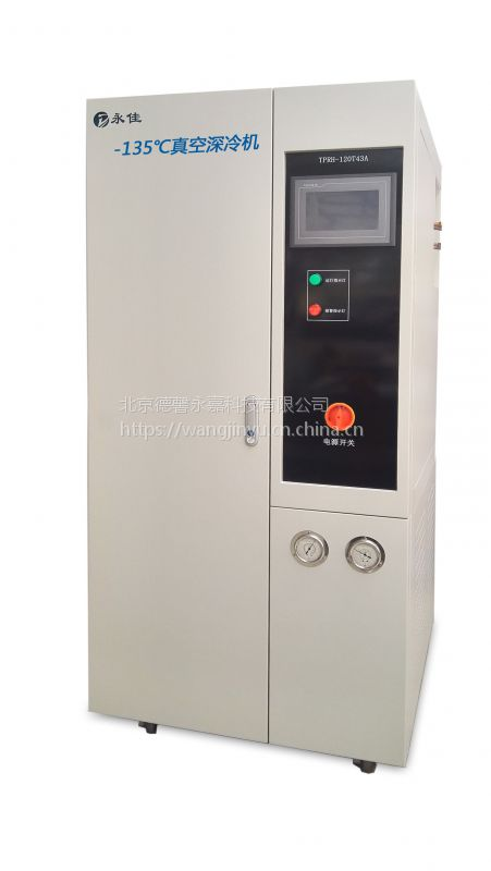 光学镀膜低温冷凝泵低温深冷机ZK-1100D16L
