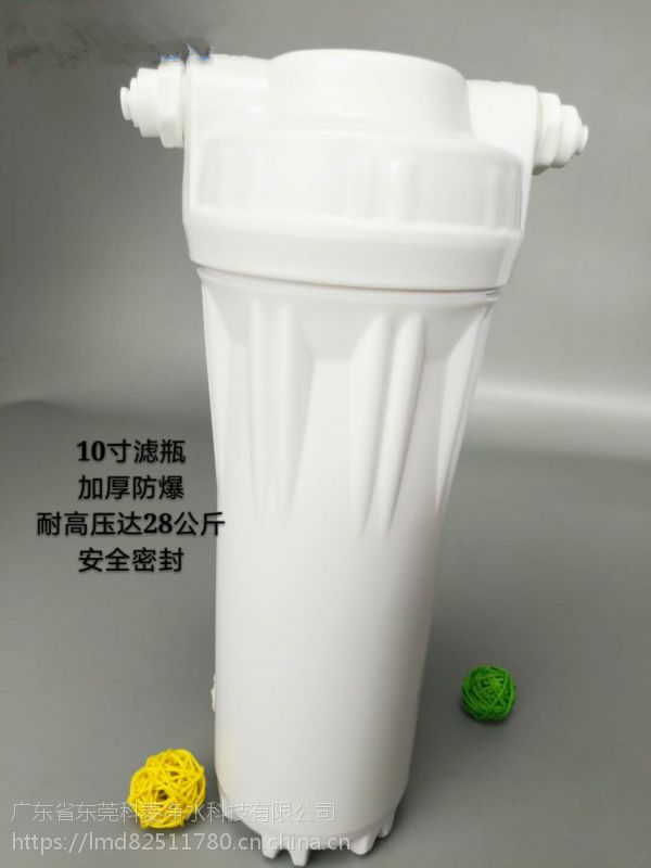 10寸滤瓶净水器前置防爆滤瓶 10寸前置透明滤瓶过滤器厂家