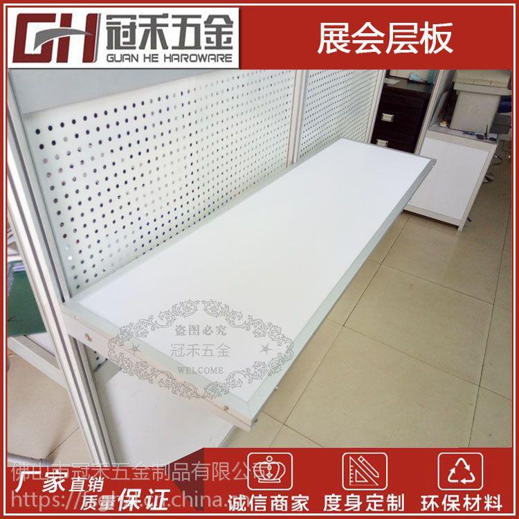 标准展位层板 展会隔板支架 铝合金托板包边 展会参展物品置物层板
