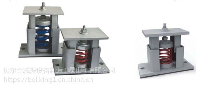 贝尔金厂家供应浙江地区风机专用弹簧减震器