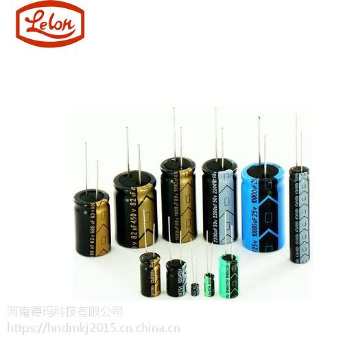 供应铝质电解电容器RGA471M1VBK-1016G台湾立隆LELON