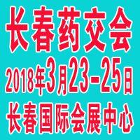 2018第三十八届长春药交会/长春药品·保健品交易会