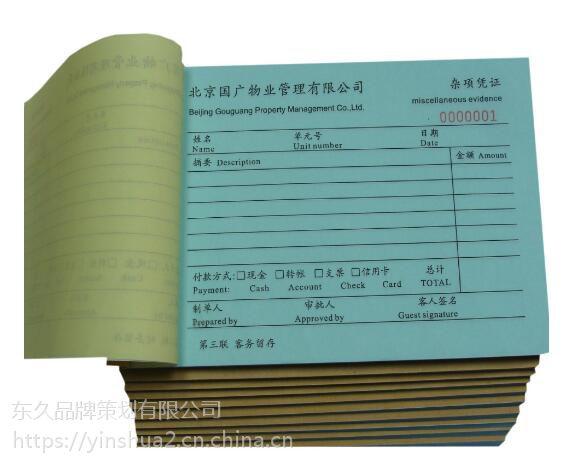 东昌府酒水单本制作|阳谷点菜单定做|莘县点菜单印刷公司
