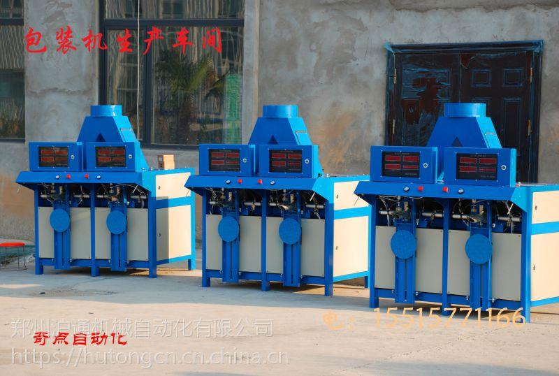 质保无忧 陶瓷粉包装机 阀口包装机 碳酸钙灌装机