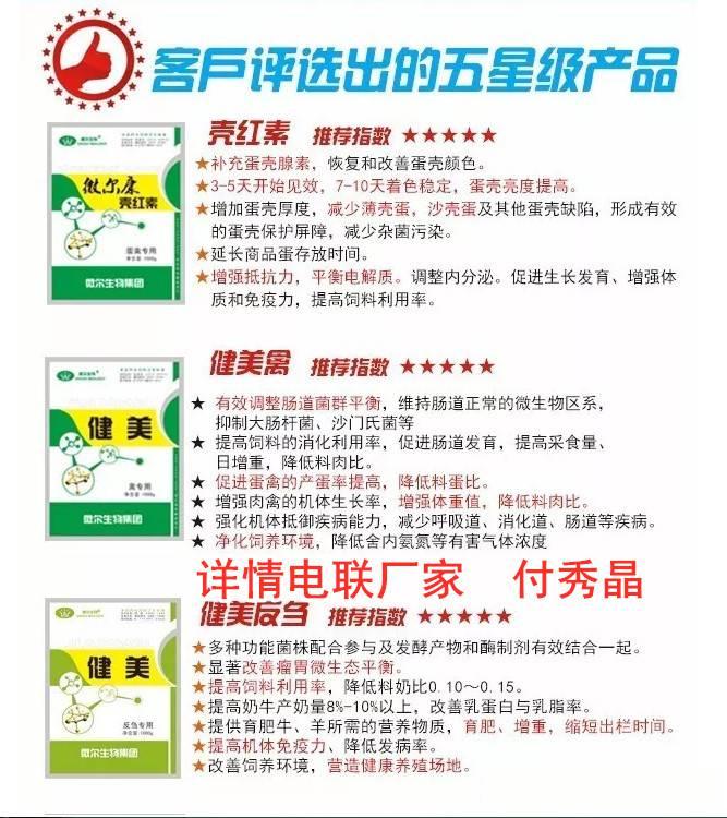 猪饲料添加剂厂家供应猪用益生菌饲料添加剂调肠道
