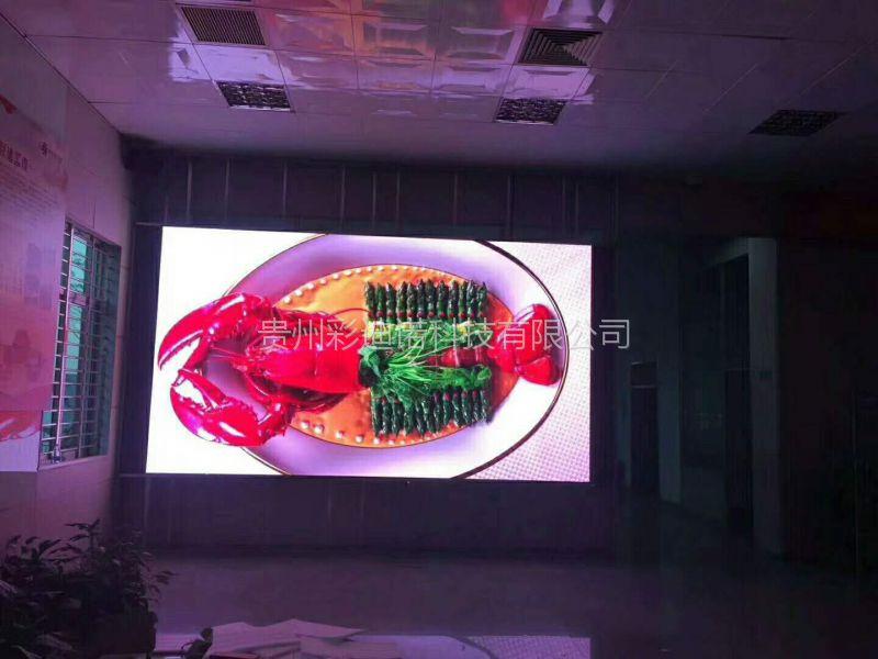 贵州小间距LED显示屏专业供应商 室内P2.5 LED显示屏