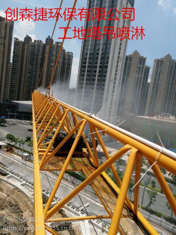 昆明建筑工地自动塔吊降尘喷淋工地高空塔吊供应CSJ-15