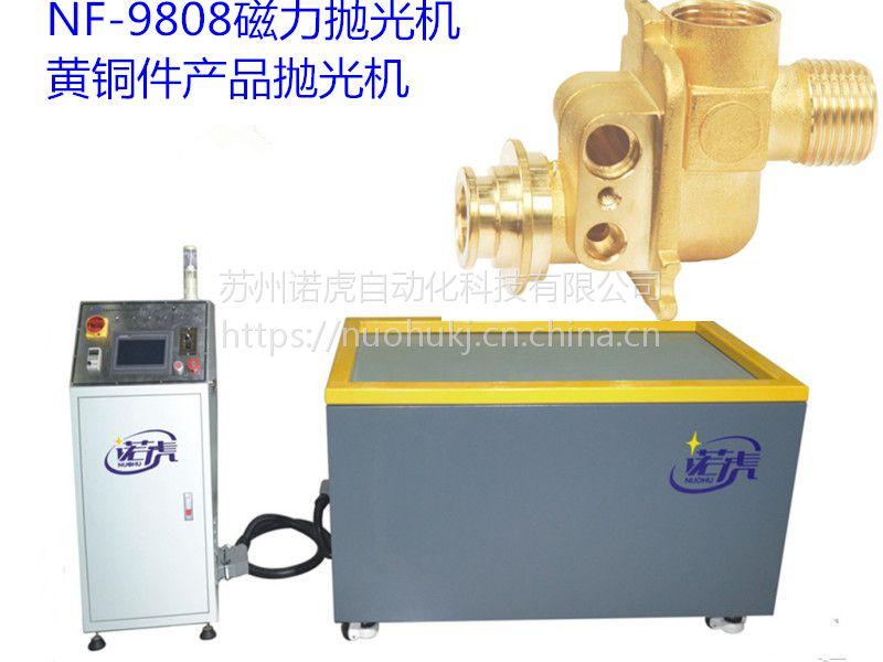 铜零件磁力抛光机诺虎磁力抛光机精密研磨机总有一款适合你