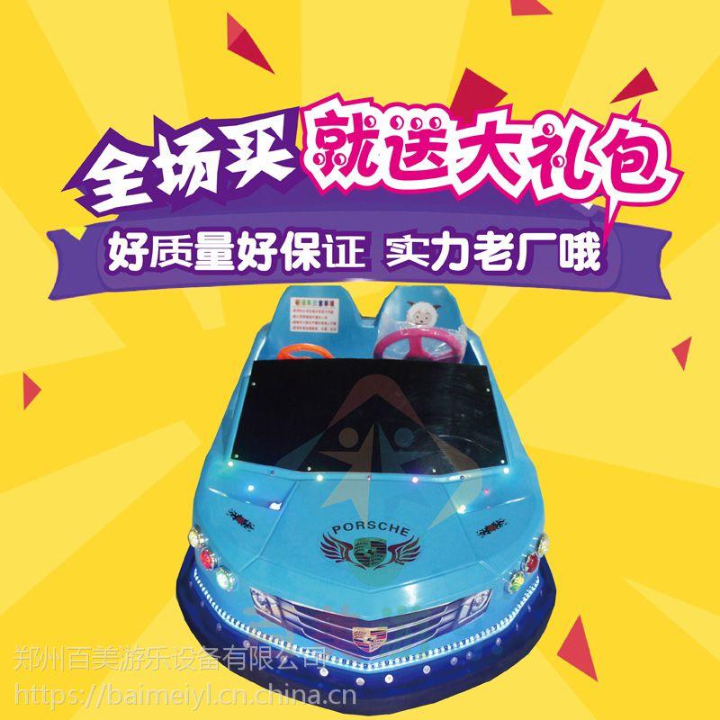 河北邢台广场摆摊电动碰碰车新款亲子保时捷发光游乐车款式精美让小孩子一眼爱上